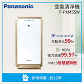 【福利品 1台出清】Panasonic 國際牌 nanoe 空氣清淨機 F-PXH55W 適用約12坪