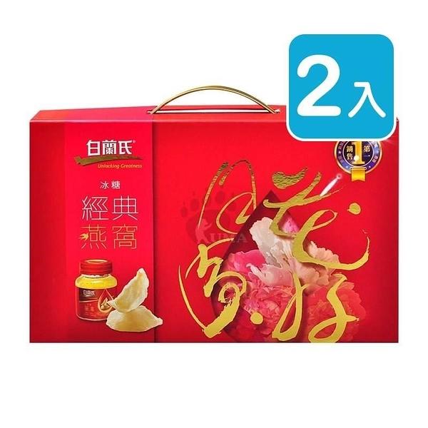 【南紡購物中心】白蘭氏 冰糖燕窩禮盒 42g*5入/盒 (2入)