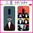 三星 Galaxy S9 情侶款手機殼 彩繪磨砂保護套 黑邊手機套 搞怪背蓋 個性保護殼 軟殼後蓋