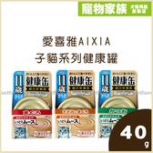 寵物家族- AIXIA愛喜雅 11歲老貓健康罐(三種口味)40g