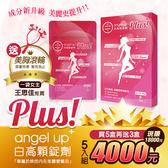 【買5送3】angel up PLUS!(5袋)白高顆 (莓果口味)