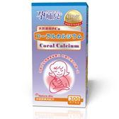 孕哺兒 天然珊瑚鈣膠囊 300粒