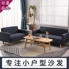 布藝沙發 小戶型簡約現代雙人沙發出租房公寓臥室兩人位沙發經濟型
