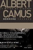 (二手書)薛西弗斯的神話:卡繆的荒謬哲學