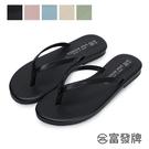 【富發牌】棉花糖色系夾腳拖鞋-黑/水藍/粉/綠/杏 1PN12