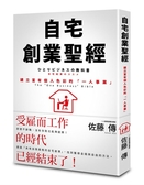 (二手書)自宅創業聖經:建立富有個人色彩的「一人事業」