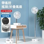 ◆最新款 可擺頭/可遙控 8吋 伸縮折疊風扇【附收納包】漢堡風扇 摺疊 電風扇 立扇 USB充電 桌面扇
