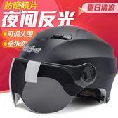 電動摩托車頭盔男女士半盔四季通用冬季保暖安全帽個性機車 【格林世家】