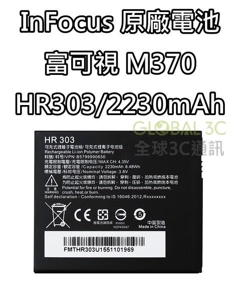 富可視 M370 原廠電池 2230mAh HR303 鴻海 InFocus