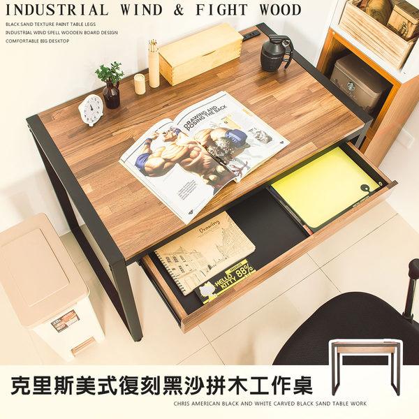 【dayneeds】克里斯美式復刻黑沙拼木工作桌 電腦桌/辦公桌/書桌/工業風