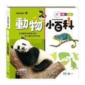 【世一】我是知識王-動物小百科(附CD) B688009←知識王 鬼怪 小百科 知識 常識 禮物 批發