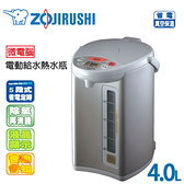 象印 4L微電腦電動熱水瓶【CD-WBF40】