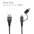 MEGA KING TypeC & micro USB 二合一鋁合金充電傳輸編織線 神腦生活