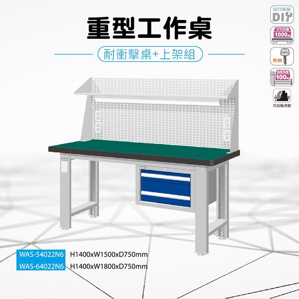 天鋼 WAS-54022N6《重量型工作桌》上架組(吊櫃型) 耐衝擊桌板 W1500 修理廠 工作室 工具桌