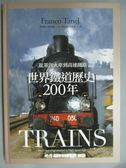 【書寶二手書T1/歷史_ZBN】世界鐵道歷史200年 : 從蒸氣火車到高速鐵路_弗朗科.塔內爾