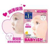 Babyish嬰兒肌玻尿酸潤澤面膜7入