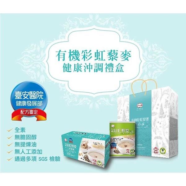 【呷七碗】有機彩紅藜麥 健康沖調飲禮盒