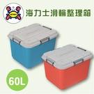 聯府 海力士滑輪整理箱60L(藍K61/...