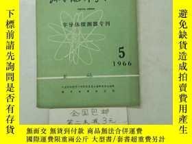 二手書博民逛書店原子能科學技術罕見1966年第5期 半導體探測器專刊Y270952 出版1966