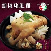飯友.胡椒豬肚雞禮盒(2500g/盒)﹍愛食網