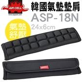 韓國製 AIRCELL 舒壓氣墊式 通用型舒壓背帶肩墊 任何背帶皆適用 ASP-18N