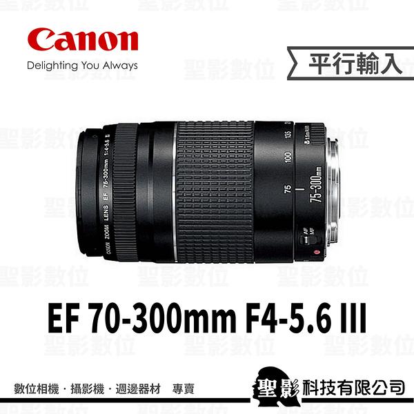 Canon EF 75-300mm F4-5.6 III 全片幅望遠變焦鏡頭 (3期0利率)【平行輸入】WW
