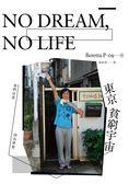 (二手書)NO DREAM,NO LIFE:東京貧窮宇宙 ──我們活著,因為夢想