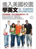 (二手書)進入美國校園學英文:第一本出國留學與移民必備的英語書