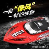 優迪超大遙控船 充電高速水冷遙控快艇 搖控兒童電動玩具船模 MKS全館免運