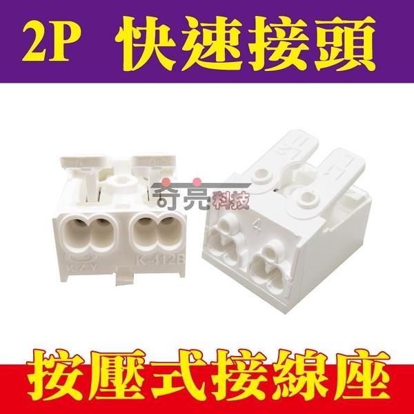 按壓式快速接頭 2P 接線器 可用LED燈管 LED燈泡 LED崁燈 LED層板燈 吸頂燈