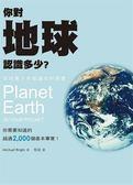 (二手書)你對地球認識多少?