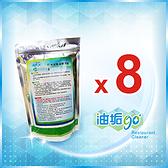 【油垢go】水管除油酵素粉(餐廳廚房專用)-500g/包 8入裝