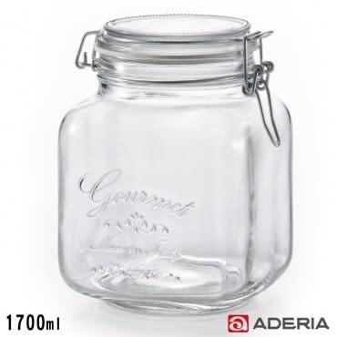 ADERIA 日本進口密封寬口方形玻璃沙拉罐1700ml