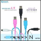 ☆Xmart Micro USB 2M/200cm 傳輸線/高速充電/OPPO N1/N1 mini/N3/Neo 3