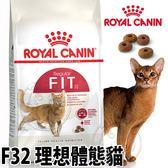 【ZOO寵物樂園】法國皇家F32理想體態成貓飼料-2kg