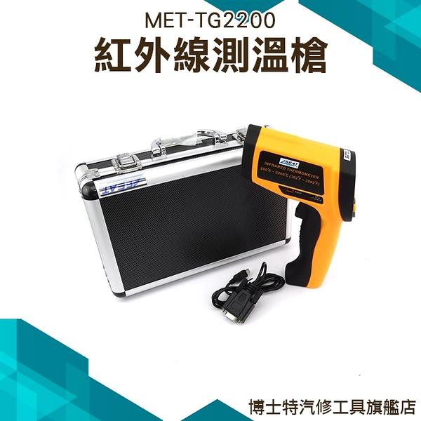 博士特汽修 MET-TG2200 CE工業級200~2200度紅外線測溫槍(365天延長保固)