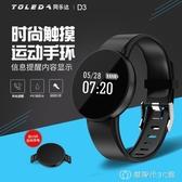ip68防水來電睡眠監測運動手錶智慧手環 創時代3C館