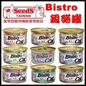 *WANG*[24罐/箱] SEED特級銀貓Bistro Cat機能貓罐組 9種口味/80g-小銀罐
