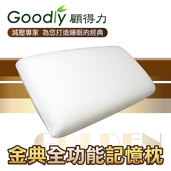 【Goodly顧得力】金典全功能記憶枕