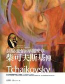 (二手書)旖妮‧悲愴的華麗樂章---柴可夫斯基傳