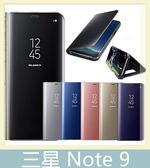 Samsung 三星 Note 9 電鍍鏡面皮套 側翻皮套 半透明 支架 免翻蓋 包邊 皮套 時尚簡約 保護套 手機殼