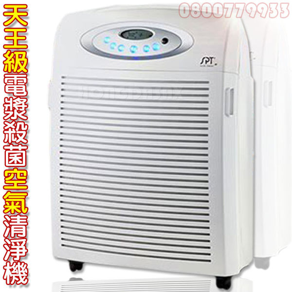 天王電漿殺菌尚朋堂空氣清淨機(9966PD)【3期0利率】【本島免運】