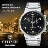 【公司貨保固】CITIZEN 星辰 Eco-Drive 簡約時尚光動能男錶 AT2400-81E 熱賣中!