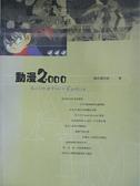 【書寶二手書T2/漫畫書_DRQ】動漫2000_傻呼嚕同盟