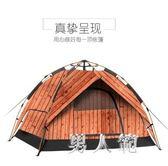 戶外帳篷3人4人全自動速開雙人防雨露營野營液壓印花帳篷 FR10267『男人範』