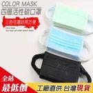 活性碳口罩 四層活性碳口罩 獨立包裝 【B282】【熊大碗福利社】口罩