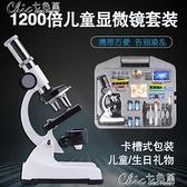 兒童生物顯微鏡1200倍高倍中小學生迷你便攜專業檢測科學實驗套裝 【雙十一鉅惠】
