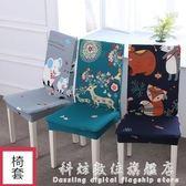 椅套現代簡約連身椅套椅子套餐桌椅套罩酒店酒吧會所咖啡廳辦公通用型 WD科炫數位