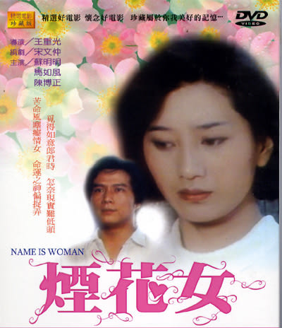 煙花女DVD 蘇明明/馬如風
