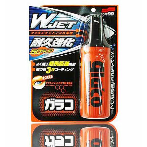 【旭益汽車百貨】SOFT 99 免雨刷耐久防潑水劑強化型W